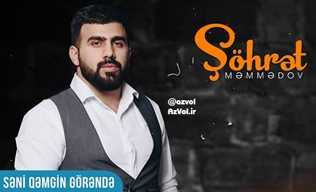 دانلود آهنگ آذربایجانی جدید Sohret Memmedov به نام Seni Qemgin Gorende